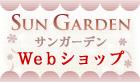 サンガーデン Webショップ