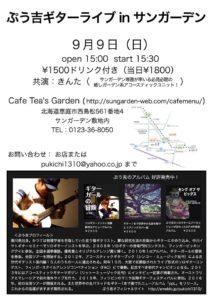 【ぷう吉】北海道ツアー